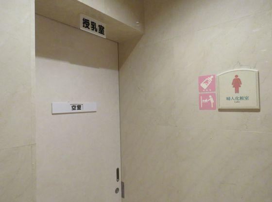 授乳室は鍵のかかる個室なので安心してご利用頂けます