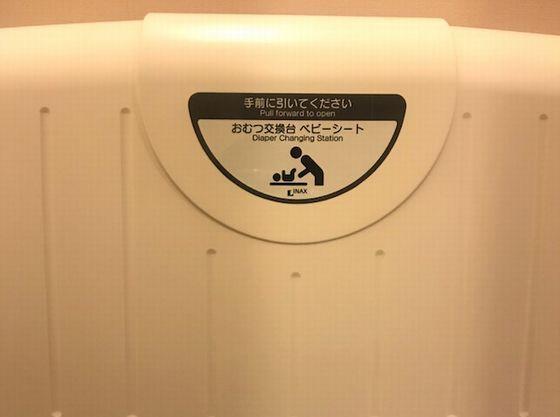 授乳室にはオムツ交換台も完備