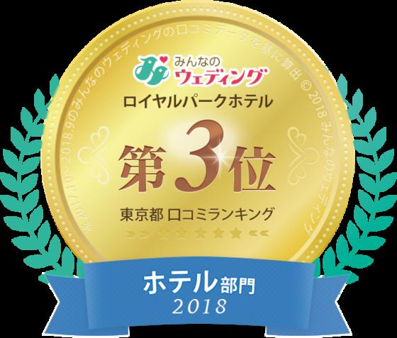 口コミランキング東京都で3位を受賞!おもてなしを体感して!