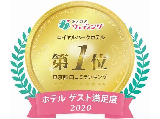 口コミランキング<東京都ホテル ゲスト満足度 1位>を受賞!おもてなしを体感して!